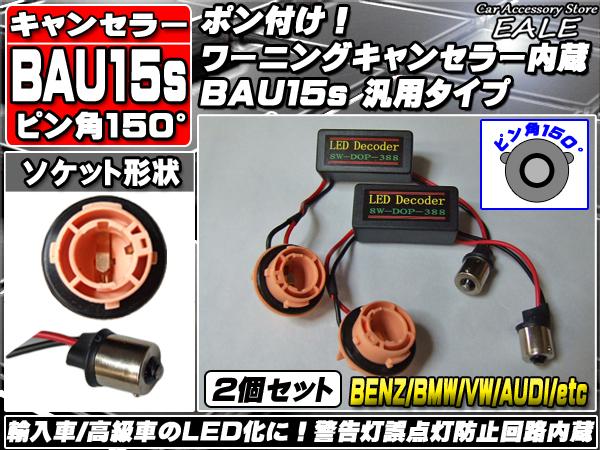 S25 ピン角違い BAU15s 警告灯 キャンセラー内蔵ソケット 2個 ( P-72 )
