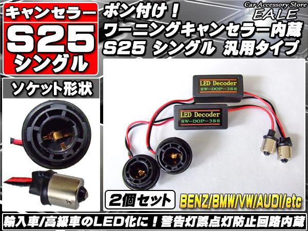 S25 シングル1156 警告灯キャンセラー内蔵ソケット 2個 ( P-73 )