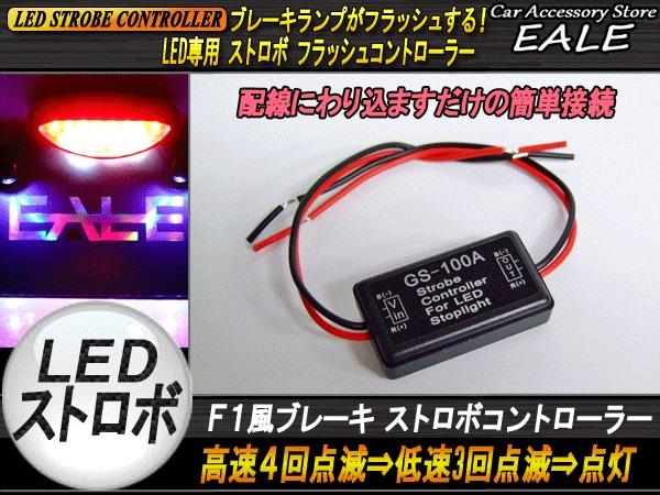 【ネコポス可】 ブレーキランプ LEDストロボフラッシュコントローラー( P-77 )
