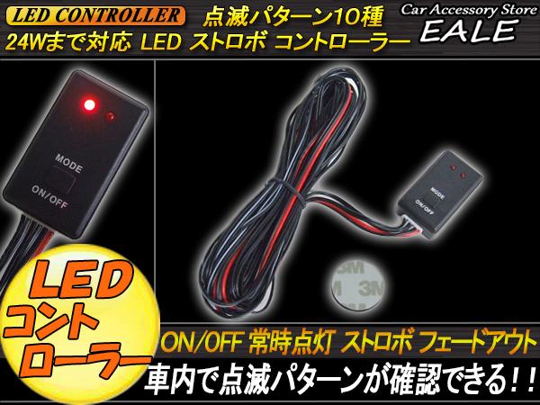 点滅10パターン★LED コントローラー ストロボ フラッシュ( P-78 )