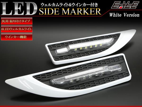 汎用 LED サイドマーカー ウインカー ウェルカムライト付き ホワイト 多機能モデル P-95