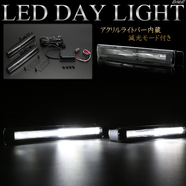 LED デイライト 12V 24V対応 アクリルライトバー入り ブラックインナー アルミケース 減光機能付き P-99