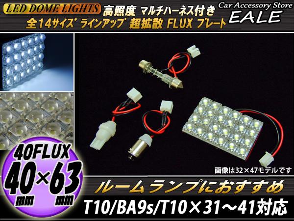 汎用 FLUXプレート型ライト 40FLUX 高照度ルームランプ マルチ配線付 ( R-102 )