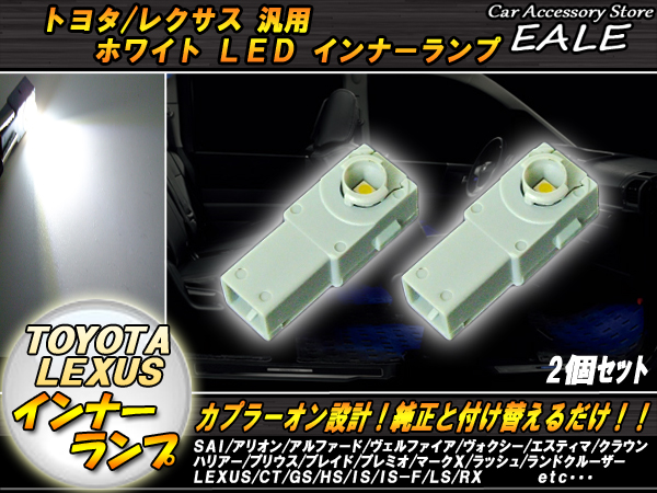 【ネコポス可】 トヨタ レクサス 純正交換用 LED インナーランプ ホワイト ( R-103 )