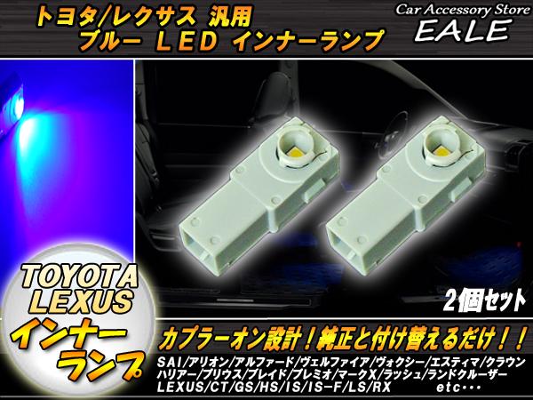 【ネコポス可】 トヨタ レクサス 純正交換汎用 LEDインナーランプ ブルー R-104