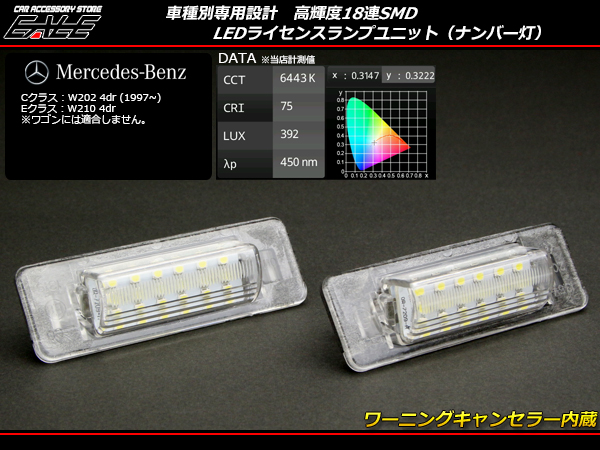 ベンツ LEDライセンスランプユニット W202/W210 セダン ( R-107 )