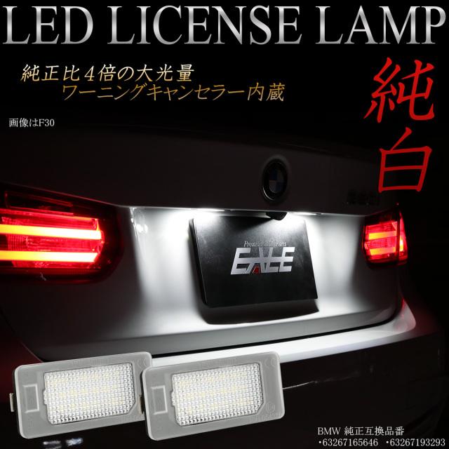 BMW LEDライセンスランプ 1、2、3、4、5、X1、X3、X4、X5、X6、LCIシリーズ R-109
