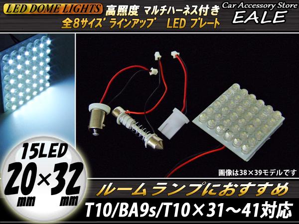 汎用 高照度プレート型LEDライト ルームランプ 15LED マルチ配線付 ( R-11 )