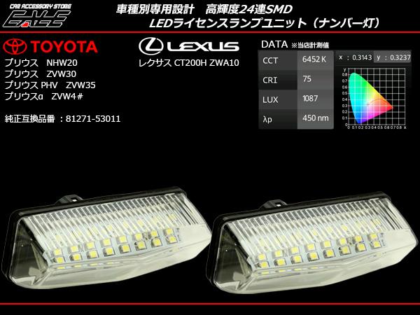 トヨタ汎用 LEDライセンスランプ プリウス20 30 35 40 レクサス CT200h ZWA10 ( R-116 )