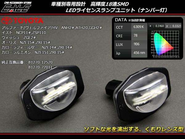 トヨタ汎用 LEDライセンスランプ 11イスト 20ウイッシュ 150オーリス 20系アルファード ヴェルファイア カローラ ( R-117 )