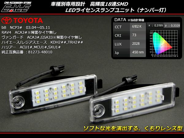 トヨタ汎用 LEDライセンスランプ 200系ハイエース レジアスエース bB ハリアー ヴァンガード RAV4 ( R-118 )
