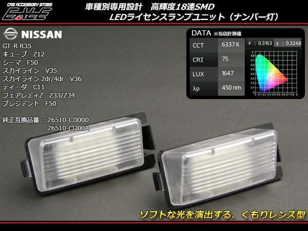 日産 LEDライセンスランプ R35GT-R スカイラインV35V36 キューブZ12 シーマF50 ティーダC11 フェアレディZZ33 Z34 プレジデントF50 ( R-119 )