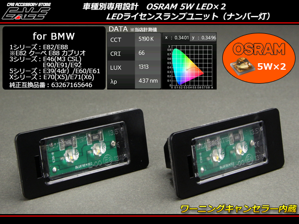 BMW OSRAM LEDライセンスランプ E90 E91 E92 E39 E60 E61 E82 E88 E70 E71 ( R-120 )