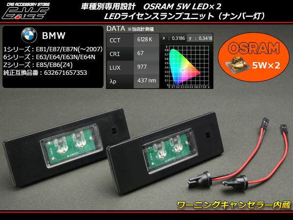 BMW OSRAM LEDライセンスランプ E81E87NE63NE64NE85E86Z4 ( R-121 )