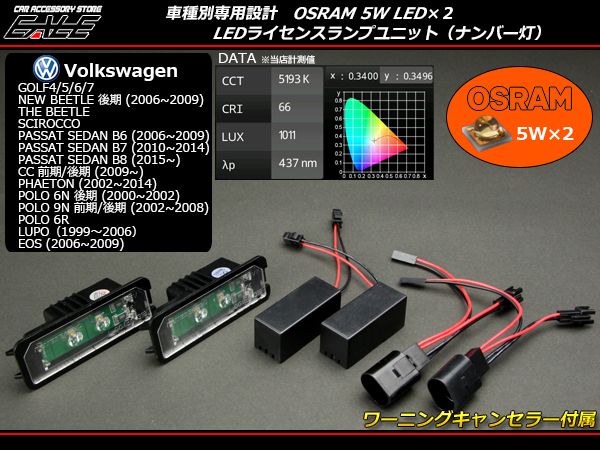 VW OSRAM 10W LED ライセンスランプ ゴルフ4 ゴルフ5 ゴルフ6 ゴルフ7 ニュービートル後期 ザ ビートル ポロ 6N後期 9N 6R R-122