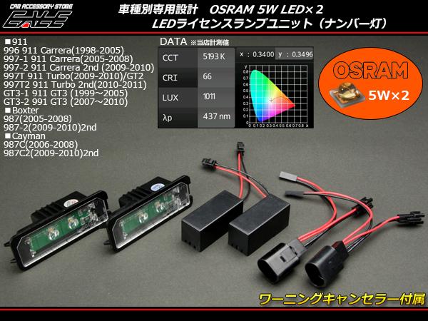 ポルシェ OSRAM LEDライセンスランプ911カレラボクスター ケイマン ( R-122 )
