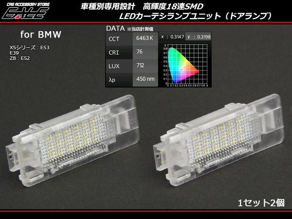 BMW LEDカーテシランプ E53(X5シリーズ) E39 E52(Z8) ( R-125 )