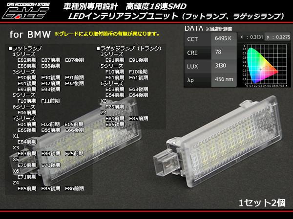 BMW LEDカーテシランプE81E87E87NE88E90325iUP E92E93等 ( R-126 )