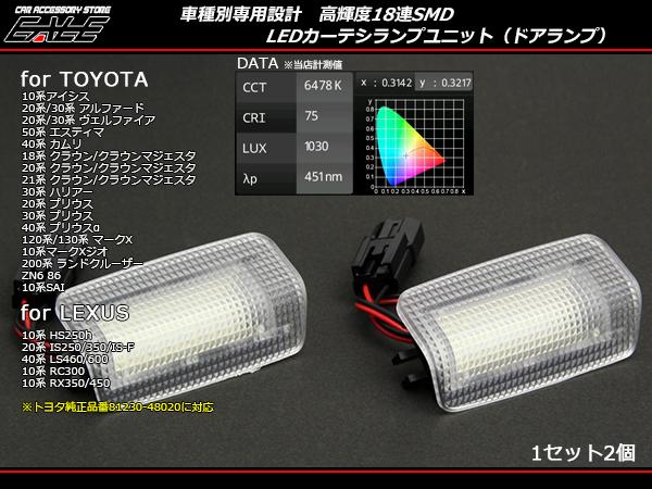 トヨタ汎用 LEDカーテシランプ 20系アルファードHS250h  IS IS-F LS 等に ( R-129 )