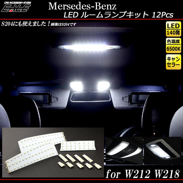 ベンツ LED ルームランプ 12点セット W212 W218 ( R-136 )
