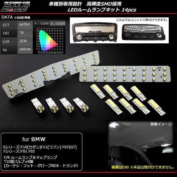 BMW LED ルームランプキット F10 F11 F07 F01 F02 14点 ( R-137 )