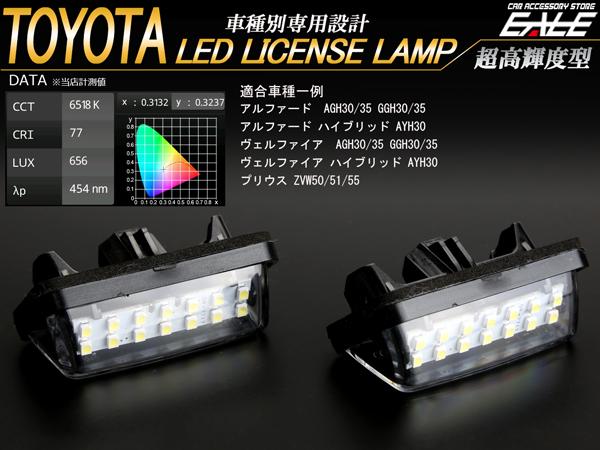 トヨタ LED ライセンスランプ 30系 アルファード   ヴェルファイア 50系 プリウス 専用設計 ナンバー灯 R-138