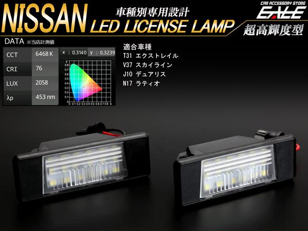 ニッサン LED ライセンスランプ ナンバー灯 T31 エクストレイル   V37 スカイライン   J10 デュアリス   N17 ラティオ 車種別専用設計 R-139