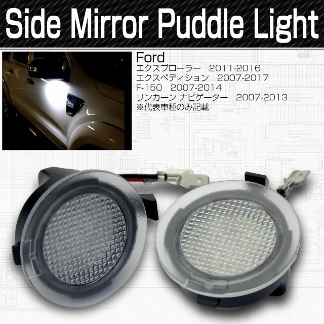 フォード用 サイドミラー LED アプローチランプ ウェルカムランプ パドルライト F150 エクスプローラー リンカーン ナビゲーター 等 2個セット R-142