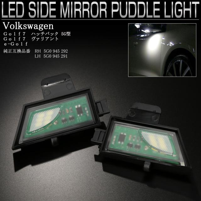 ゴルフ7 5G型 ハッチバック ヴァリアント用 サイドミラー LED ウェルカムランプ パドルライト 左右セット R-143