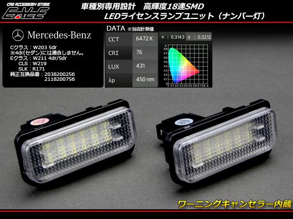 ベンツ LEDライセンスランプユニットW203W211W219R171 ( R-146 )