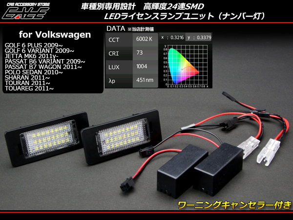 VW LEDライセンスランプ ゴルフ6プラスヴァリアント パサートB6 B7 5D ポロセダン シャラン トゥーラン トゥアレグ ( R-147 )
