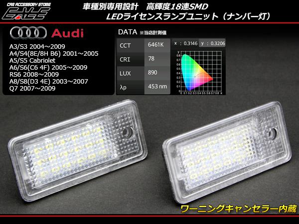 アウディ LEDライセンスランプ A3 A4 A5 A6 A8 Q7 S3 S4 S5 S6 S8 RS6 ( R-149 )