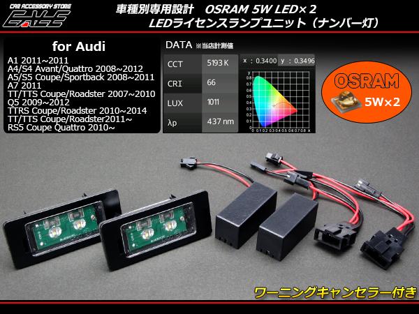 アウディOSRAM LED10W ライセンスランプA1A4A5A7 Q5TTSTTRSTTSRS5 S4S5 ( R-150 )