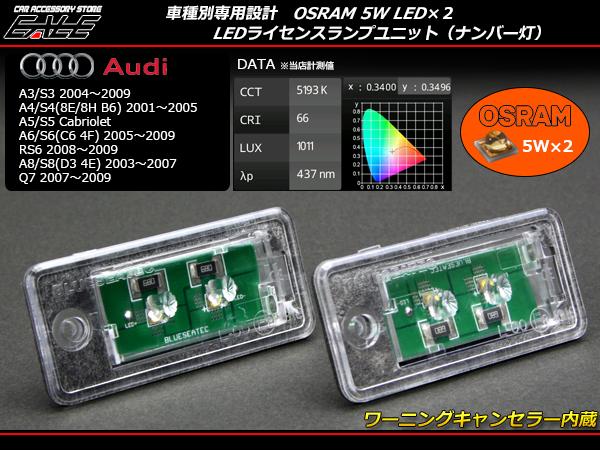 アウディ OSRAM10W LEDライセンスランプ A3A4A5A6A8Q7S3S4 ( R-151 )