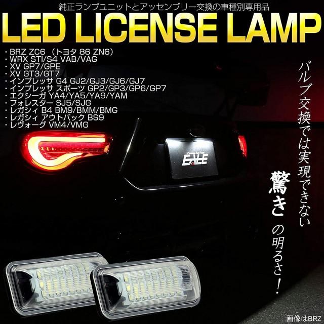 スバル用 LED ライセンスランプ ナンバー灯 BRZ ZC6 インプレッサ GJ/GP XV フォレスター SJ レガシィB4 BM レヴォーグ R-152-A