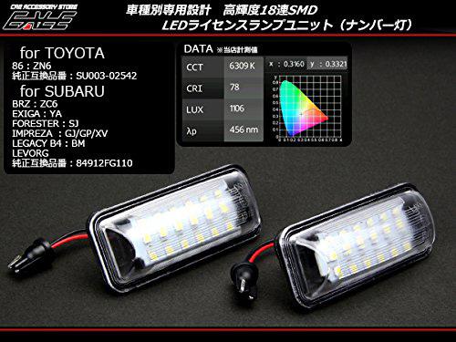 トヨタ用 86 ZN6 ハチロク LED ライセンスランプ ナンバー灯 R-152