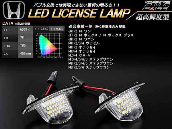 ホンダ適合多数 LED ライセンスランプ JG1 2 N ONE JF1 2 N BOX +  RB1 2 RB3 4 オデッセイ R-153