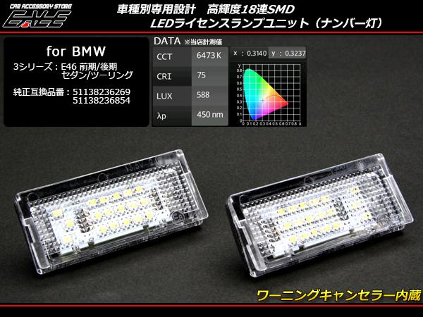 BMW LEDライセンスランプ E46セダン ツーリング 前期後期 ( R-154 )