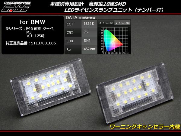 BMW LEDライセンスランプ E46クーペ前期 318Ci 323Ci M3 316Ci 320Ci 325Ci 328Ci 330Ci等 ( R-155 )