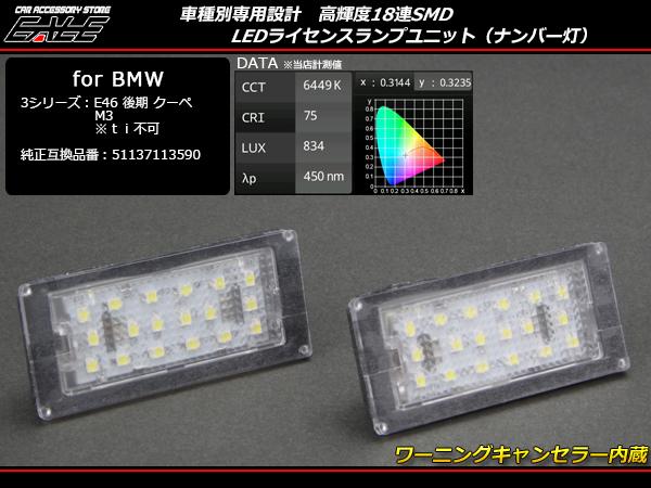 BMW LEDライセンスランプ E46クーペ後期 316Ci 318Ci 320Ci 323Ci 325Ci 330Ci M3等 ( R-156 )