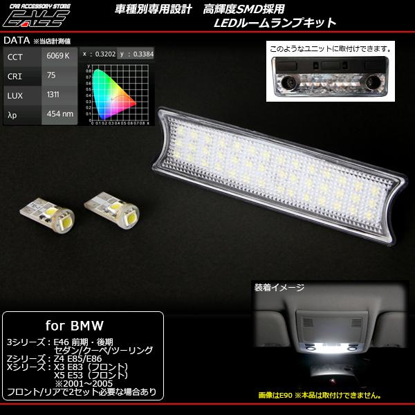 BMW専用 LEDルームランプキット E46 E85 E86 E83 E53等 ( R-158 )