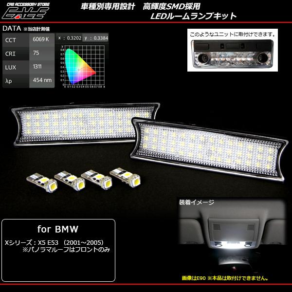 BMW X5 E53 前期専用 LEDルームランプキット 6pc ( R-159 )