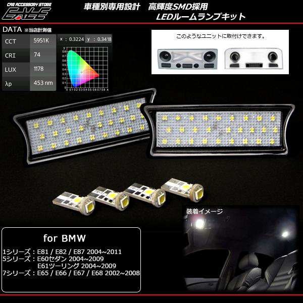 BMW専用 LEDルームランプ E81E82E87E60E61E65E66E67E68等 ( R-160 )
