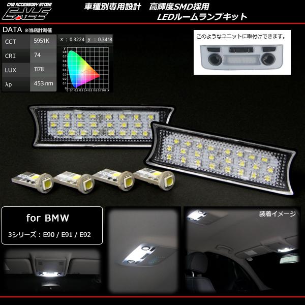 BMW専用 LEDルームランプキット 3シリーズ E90 E91 E92 ( R-161 )