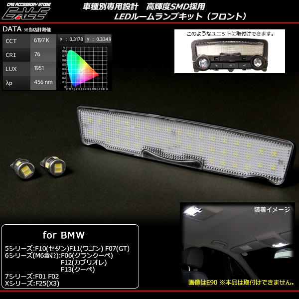 BMWフロントLEDルームランプF10F11F07F06F12F13F01F02F25 ( R-162 )