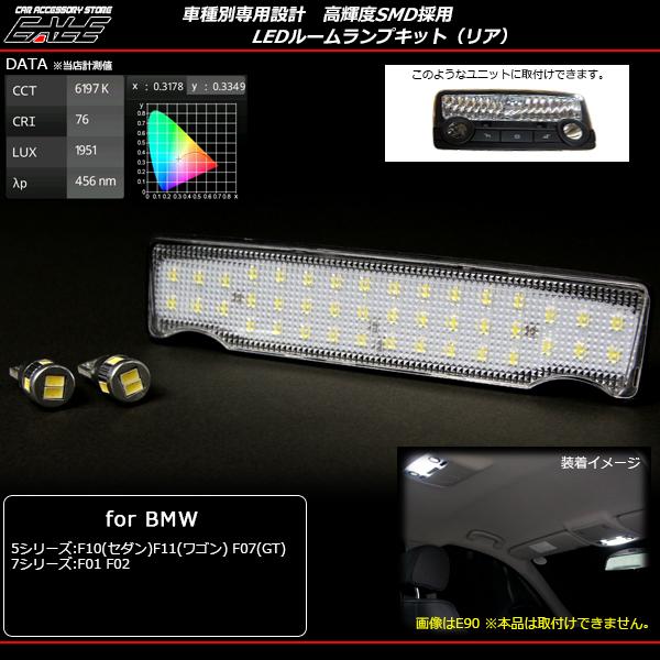 BMW リア LEDルームランプキット F10 F11 F07 F01 F02 ( R-163 )