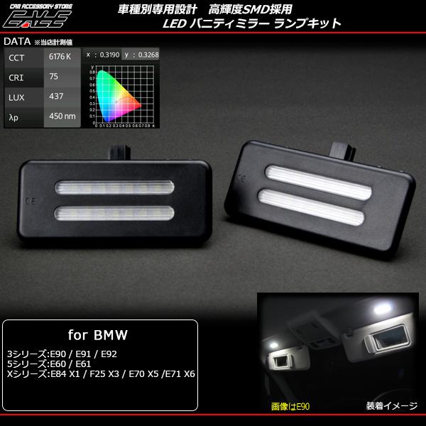 BMWバニティミラーLEDライト E90E91E92E60E61E84F25E70E71 ( R-164 )