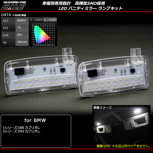 BMWバニティミラーLEDライト E88 120i E93 335iカブリオレ ( R-165 )