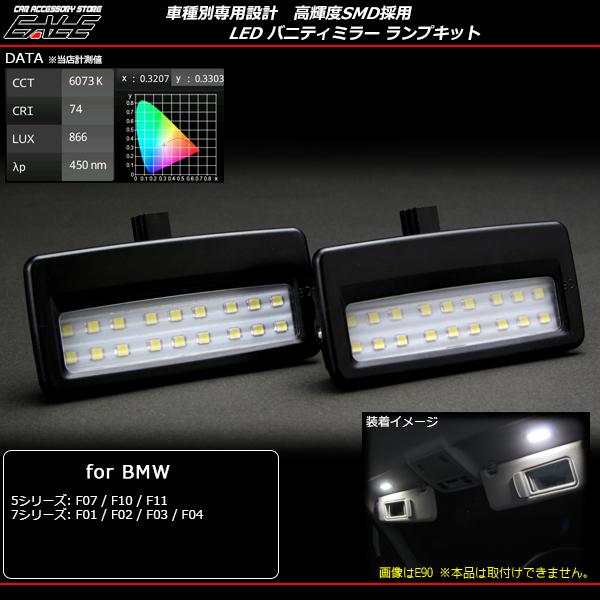 BMWバニティミラーLEDライト F07 F10 F11 F01 F02 F03 F04 ( R-166 )