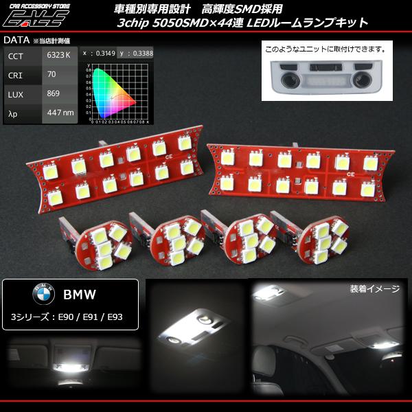 BMW専用 E90 E91 E92 3シリーズ LEDルームランプセット ( R-167 )
